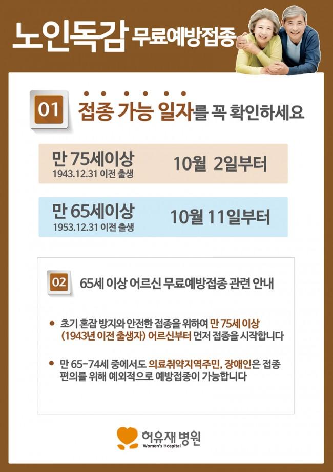 2018-노인독감-사본.jpg