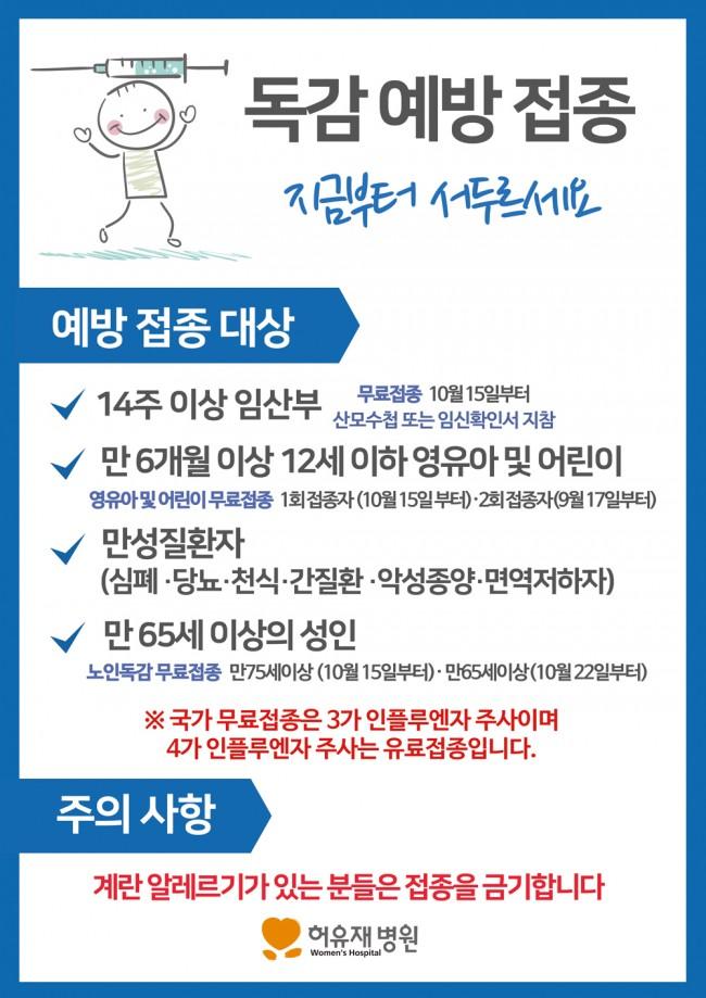 2019-독감-사본.jpg